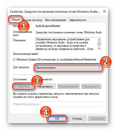 """Окно """"Свойства «Средство построения конечных точек Windows Audio»"""""""