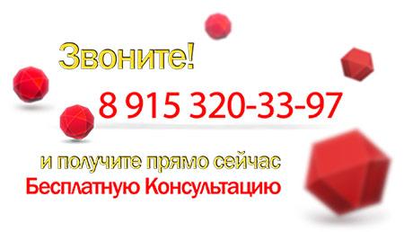 Бесплатная Консультация у специалиста по компьютерам по тел. 8 915 320-33-97