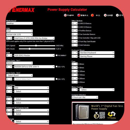 калькулятор мощности блока питания компьютера онлайн на Enermax