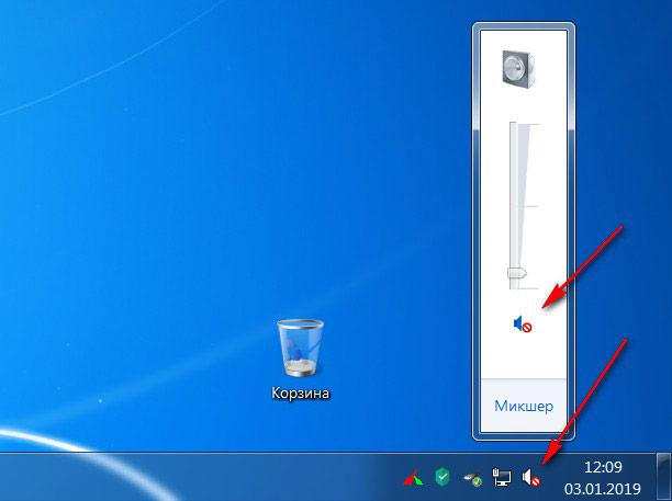 Выключен звук в системе Windows, значок динамика в микшере громкости перечеркнут красным