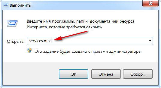 """Открытие окна диспетчера системных служб """"services.msc"""""""