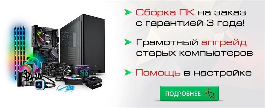 Услуги СЦ КомпрайЭкспресс по сборке, модернизации, настройке персонального компьютера