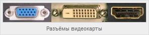 VGA - DVI - HDMI разъемы на ПК